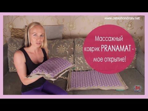 ► Мое открытие - массажный коврик PRANAMAT. Мои впечатления [Александра Бонина]