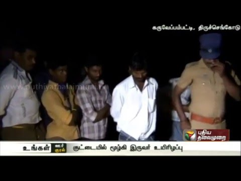 Two-drown-at-an-unused-pond-at-Tiruchengode-Namakkal-district