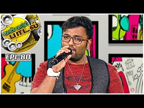 Adiyae Azhagae Song | Naan Paadum Paadal - #80 - Platform For New Talents |  Kalaignar TV