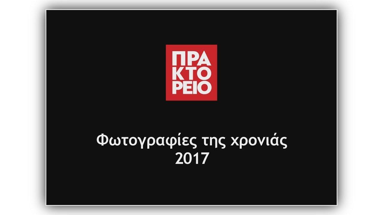 To 2017 μέσα από εικόνες