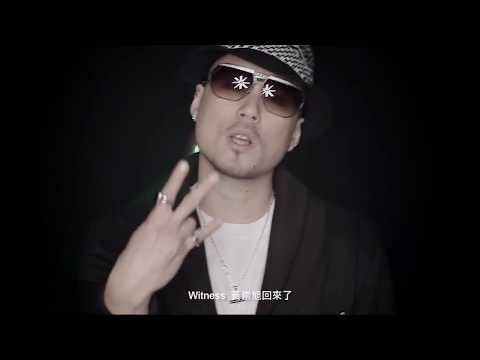 witness - 目擊者娛樂WitnessThis Entertainment and YaGroove Productions proudly present: Witness 黃崇旭feat. 熱狗MC Hot Dog, J.Wu - Welcome Back (Official Music Video). 黃崇旭終於回...