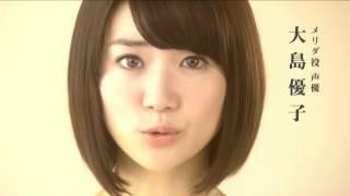 『メリダとおそろしの森』大島優子コメントCM