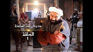 #رمضان2019 : حديدان عند الفراعنة - | الحلقة 01