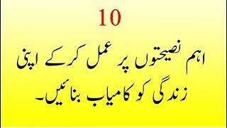 10 Important Advices | 10 Nashiyatain | Achi Batain - in Urdu By Golden Wordz