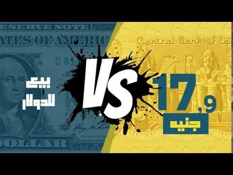 مصر العربية | سعر الدولار اليوم الاثنين في السوق السوداء 14-8-2017