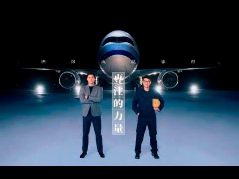 中華航空「專注的力量」