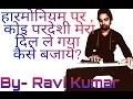 How to play Ek pardeshi mera dil le gya instrumantle on harmonium