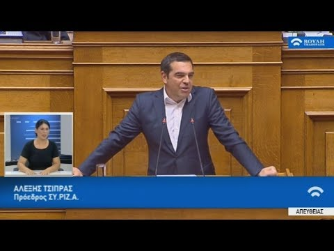 Ομιλία του  προέδρου του ΣΥΡΙΖΑ Αλέξη Τσίπρα στη Βουλή