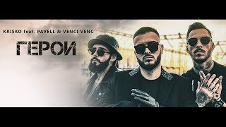 Krisko - Герои (feat. Pavell & Venci Venc')