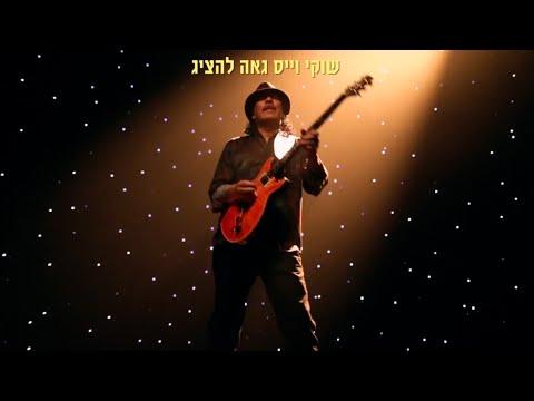 CARLOS SANTANA | ISRAEL