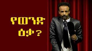 """Ethiopian- """"የወንድ ዕቃ"""" New  Ethiopian Comedy"""