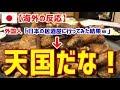 外国人「日本の居酒屋に行ってみた結果w」→「天国だな!」【海外の反応】