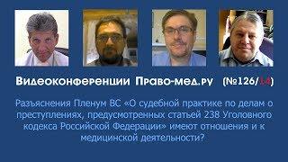Разъяснения Пленума ВС по 238 УК РФ применимы к медицинской деятельности?