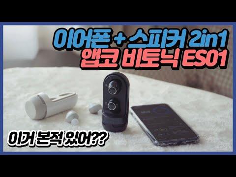 🎧 [리뷰] 블루투스 스피커도 지원하는 앱코 비토닉 ES01 무선 이어폰 리뷰 | 이어폰추천 가성비 소풍 카페
