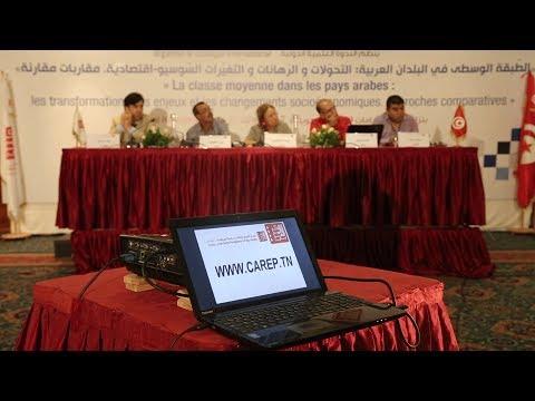 الطبقة الوسطى في تونس: التغيرات و التحديات