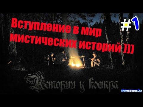 Истории у костра #1 | Начало. Вступление в мир мистических историй