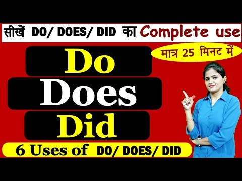 Do, Does और  Did का सही Use | How to use Do, Does, Did | 6 uses of do/does/did | Spoken English 2019
