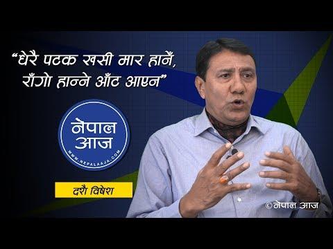 (खसीबोका काट्न हुन्न भनेर सिकाउनेहरु क्रिष्चियनका दलाल हुन्  | Dr. Prem Singh Basnyat | Nepal Aaja - Duration: 38 minutes.)