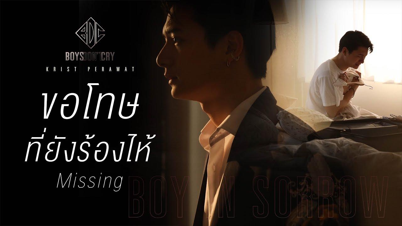 ขอโทษที่ยังร้องไห้ (Missing) - KRIST PERAWAT | BOYS DON'T CRY