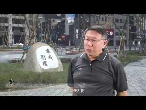 建成圓環啟用 柯文哲憶兒時【影】