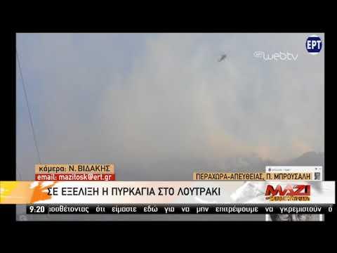 Μαίνεται η πυρκαγιά στην Περαχώρα Λουτρακίου – Πολλαπλά μέτωπα στην Πελοπόννησο | 15/09/2019 | ΕΡΤ