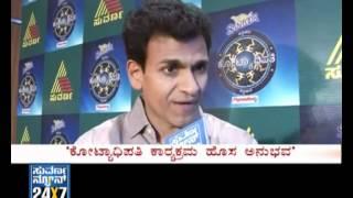 Seg_2 - Kotigobba_punithkannadada Kotyadhipati - 04 March - Suvarnanews