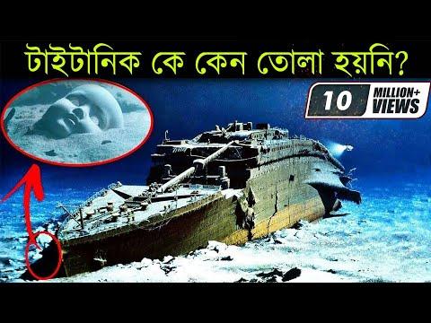 যে কারনে তোলা হয়নি টাইটানিক, জানলে অবাক হবেন | Why Titanic Hasn't Recovered in Bangla