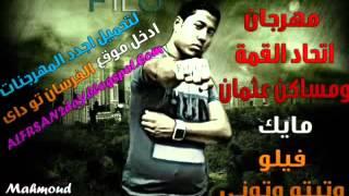 مهرجان اتحاد القمة ومساكن عثمان فيلو وتيتو وتوني 2013   YouTube