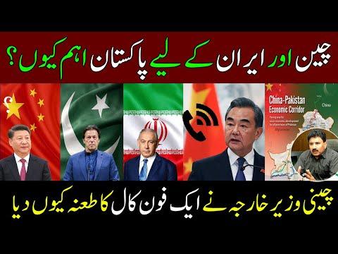 چین اورایران کے لئے پاکستان اہم کیوں؟