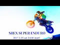 [GTA5]SREX SUPER ENDURO