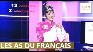 """Sous forme de concours, l'émission """"Les As du Français"""" met en scène des Chinois doués en langue française. Au moyen de jeux et d'épreuves diversifiées, les ..."""