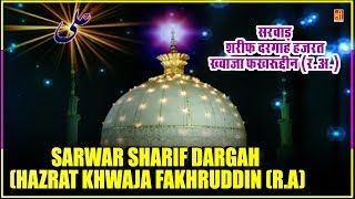 ☛ Free Subscribe Now: https://goo.gl/BTIy8sPls Like, Comment and Share this video with everyone you love.Song Name :  Sarwar Sharif DargahAlbum Name :  Sarwar Sharif Dargah Singer(Fankar) : S.M ShafeeqLyrics : Mobin TariqCopyright : Shree Cassette Contact for islamic audio/video release - Email Id: shreecassetteislamic@gmail.comClick On https://www..com/channel/UCnF7r-nRi5pIoBYDmq8A7aQ?sub_confirmation=1  To SubscribeFor Latest Update: ---------------------------------------☛ free Subscribe Now: https://goo.gl/BTIy8s☛ Like Us On Facebook : https://goo.gl/Xz22N7☛ Follow Us On Twitter : https://twitter.com/ShreeCassette☛ Follow Us On Blogger :http://shreecassetteislamic.blogspot.com☛ Follow Us On Google+ : https://goo.gl/WjwPnNThank's For Watching this video,Please leave a LIKE, SHARE with your friends and if you feel like being Awesome...Click here to SUBSCRIBE for Regular Updates : https://goo.gl/BTIy8sListen To Other Super Hit Islamic Video Songs:Top Video.♬ Superhit  Qawwali Songs This Month - https://goo.gl/STq7iJ♬ Best Qawwali Video Songs 2017 - https://goo.gl/A0xdq5♬ Tasleem,Asif Ki Qawwaliyan - https://goo.gl/1kXCGk♬ Chand Afzal Qadri All Qawwali Songs - https://goo.gl/DP5dhF♬ Aslam Akram Sabri Best Qawwali - https://goo.gl/v0gvoj♬ Nonstop Best Qawwali Songs - https://goo.gl/9IyNSB♬ Rasool e Pak Qawwali - https://goo.gl/RxiDtZ♬ Kaliyar Sharif Dargah Qawwali - https://goo.gl/nFv9nK♬ Khwaja Garib Nawaz Qawwali - https://goo.gl/YdKmQY♬ Islamic Waqiyat Video - https://goo.gl/kvRz48♬ Islamic Devotional Video Songs - https://goo.gl/vH01I8