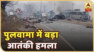 जम्मू कश्मीर: पुलवामा में बड़ा आतंकी हमला, आतंकियों ने CRPF की गाड़ी को उड़ाया, 8 जवान शहीद