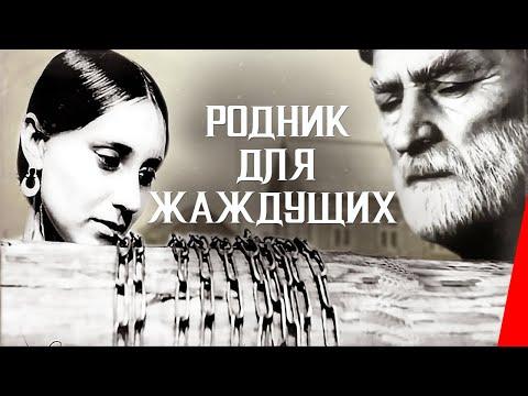 Родник для жаждущих (1965)