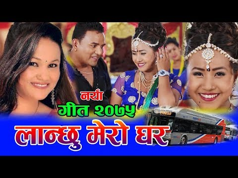 (New Dancing Lok Dohori Song Lanchhu Mero Ghara 2075 By Tika Pun - Duration: 28 minutes.)