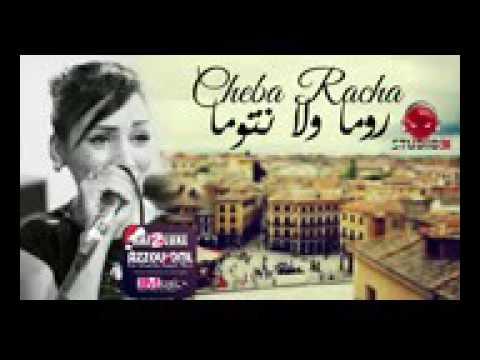Roma wala ntoma chaba racha 2017 (видео)