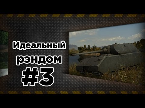 WoT Идеальный рандом №3 - один в поле воин  via MMORPG.su