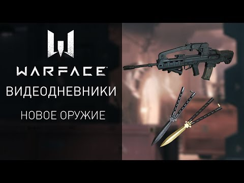 Видеодневники Warface: VHS-2, Нож-бабочка и другие новинки