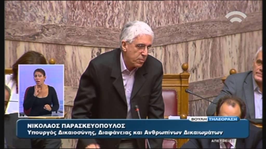 Προγραμματικές Δηλώσεις: Παρέμβαση Ν.Παρασκευόπουλου (Υπ.Δικ.Διαφ.&Ανθρ.Δικ.) (07/10/2015)