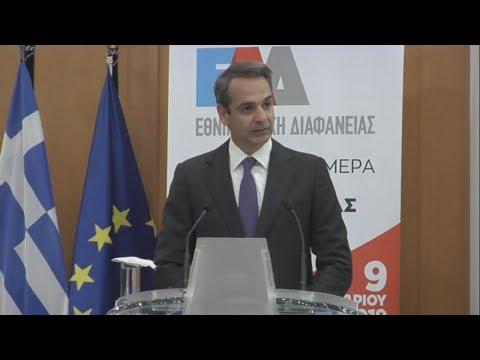 "Video - Ομιλία Μητσοτάκη για την ""απειλή της διαφθοράς"""