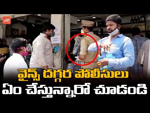 Police Unique Idea At Wine Shops In Hyderabad | Telangana News | CM KCR | YOYO TV Channel