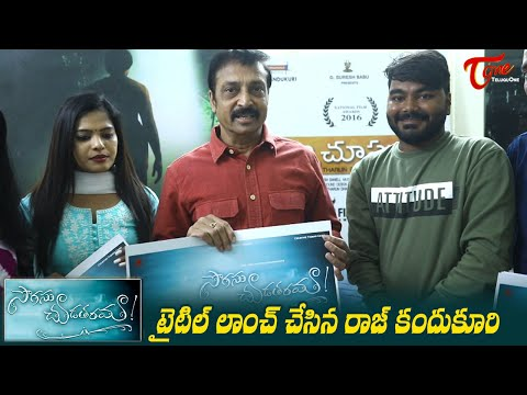 Sogasu Chooda Tarama Title Launch by Producer Raj Kandukuri | Thaladi Sai Krishna | TeluguOne Cinema