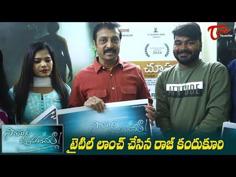 Sogasu Chooda Tarama Title Launch by Producer Raj Kandukuri | Thaladi Sai Krishna | TeluguOne Cinema