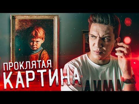 ПРОКЛЯТАЯ картина... разоблачение мистических историй - DomaVideo.Ru