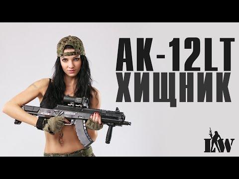 """АК-12LT - """"Хищник"""""""