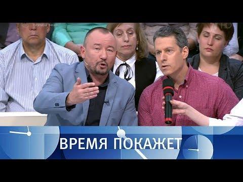 Украина перешла черту Время покажет. Выпуск от 01.06.2018 - DomaVideo.Ru