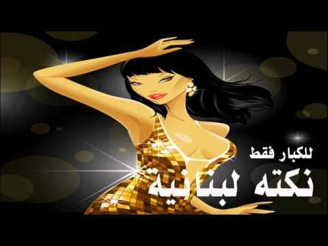 لبنانى مصرى جماع سحاق - نكت لبنانية وسخة سافلة من بنت نكت جريئة قبيحة للكبار فقط اجمل النكت,أجدد النكت,نكت المجانين,نكت قصيرة,نكت مصرية,نكت منوعة, نكت...