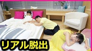 ★リアル脱出ゲーム!「ベッドルーム&リビングルーム!」★Real escape game★