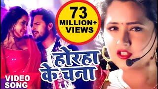 Video Khesari Lal , Kajal Raghwani का सबसे हिट गाना - Lagelu Horha Ke Chana - Muqaddar -Bhojpuri Song 2017 download in MP3, 3GP, MP4, WEBM, AVI, FLV January 2017