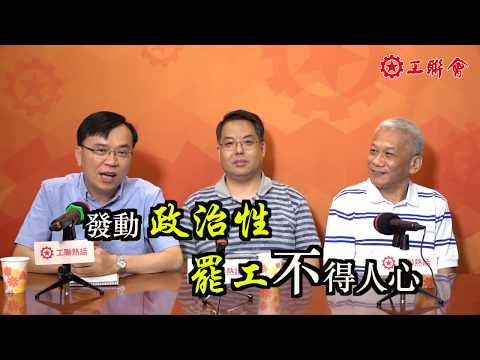 【工聯網台】《工聯熱話》發動政治性罷工不得人心